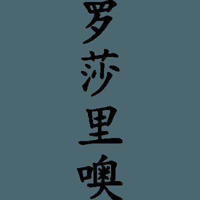 Pegatina Tu Nombre En Chino